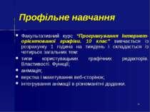 """* Профільне навчання Факультативний курс """"Програмування Інтернет-орієнтованої..."""