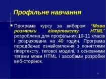 """* Профільне навчання Програма курсу за вибором """"Мова розмітки гіпертексту HTM..."""