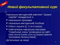 """* Навчально-методичний комплект """"Шукачі скарбів"""" складається з: Навчальної пр..."""