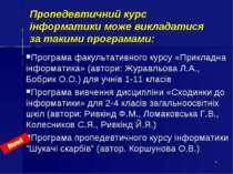 Пропедевтичний курс інформатики може викладатися за такими програмами: Програ...