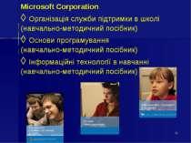 * Microsoft Corporation ◊ Організація служби підтримки в школі (навчально-мет...