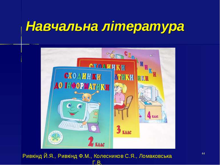 * Навчальна література Ривкінд Й.Я., Ривкінд Ф.М., Колесников С.Я., Ломаковсь...