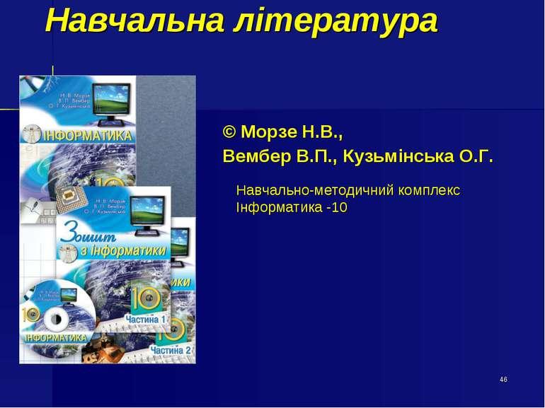* Навчально-методичний комплекс Інформатика -10 Навчальна література © Морзе ...