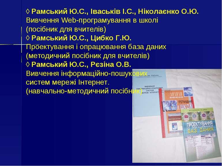 * ◊ Рамський Ю.С., Іваськів І.С., Ніколаєнко О.Ю. Вивчення Web-програмування ...