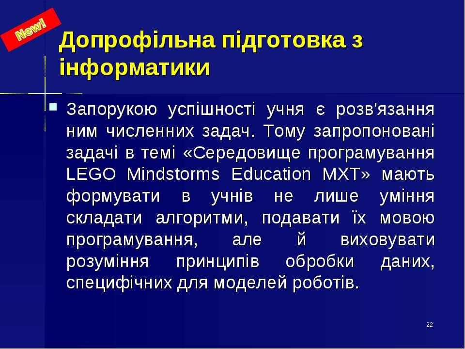 * Допрофільна підготовка з інформатики Запорукою успішності учня є розв'язанн...