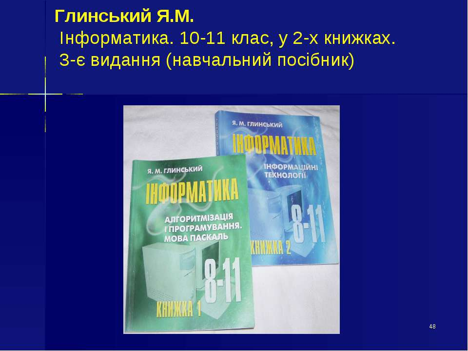 * Глинський Я.М. Інформатика. 10-11 клас, у 2-х книжках. 3-є видання (навчаль...
