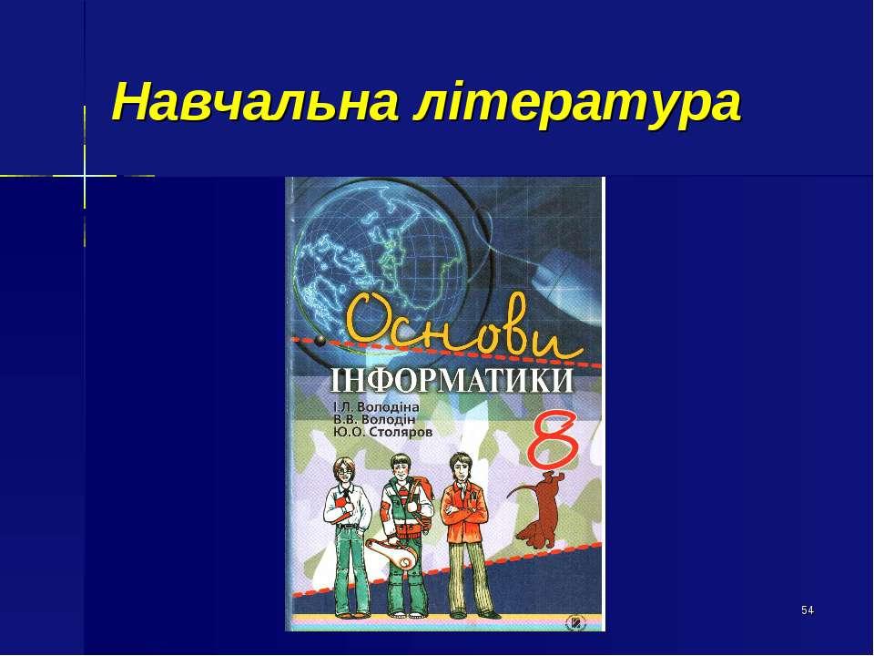 * Навчальна література