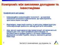 Компроміс між високими доходами та інвестиціями Конфліктуючі цілі уряду: Інфо...