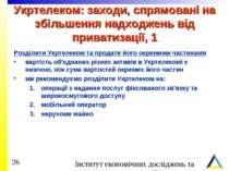 Укртелеком: заходи, спрямовані на збільшення надходжень від приватизації, 1 Р...