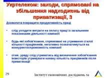 Укртелеком: заходи, спрямовані на збільшення надходжень від приватизації, 3 Д...
