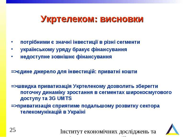Укртелеком: висновки потрібними є значні інвестиції в різні сегменти українсь...