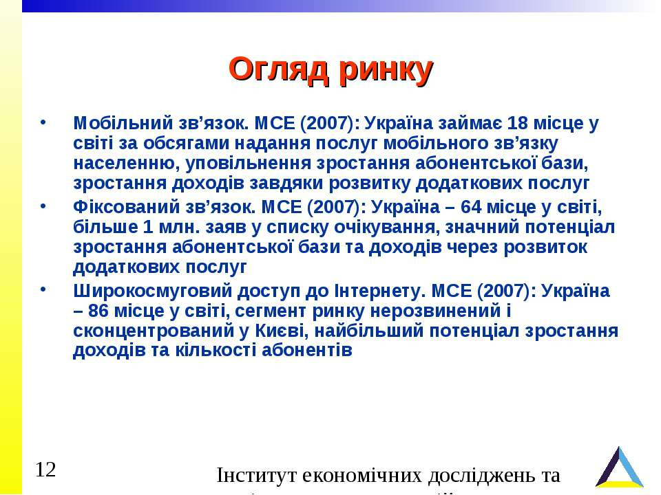Огляд ринку Мобільний зв'язок. МСЕ (2007): Україна займає 18 місце у світі за...