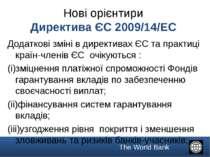 Нові орієнтири Директива ЄС 2009/14/EC Додаткові зміні в директивах ЄС та пра...