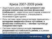 Криза 2007-2009 років Акцентувала увагу на тісній залежності між різними елем...