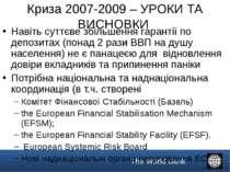 Криза 2007-2009 – УРОКИ ТА ВИСНОВКИ Навіть суттєве збільшення гарантії по деп...