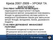 Криза 2007-2009 – УРОКИ ТА ВИСНОВКИ НА РІВНІ ГАРАНТА ПО ВКЛАДАХ – недопущення...