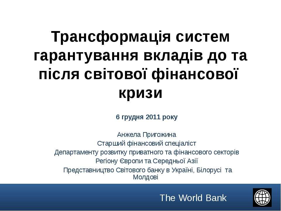 Трансформація систем гарантування вкладів до та після світової фінансової кри...