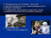 """Проведи ділову гру """"Керівник - підлеглий"""". Підготуй сценарій ток-шоу """"Українс..."""