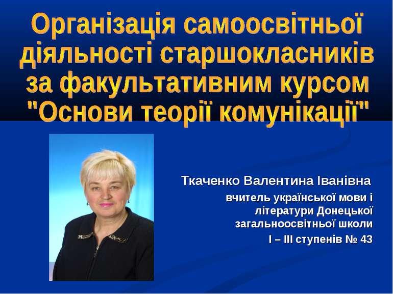 Ткаченко Валентина Іванівна вчитель української мови і літератури Донецької з...