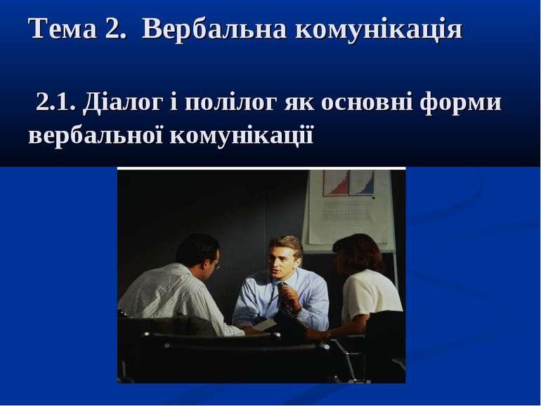 Тема 2. Вербальна комунікація 2.1. Діалог і полілог як основні форми вербальн...