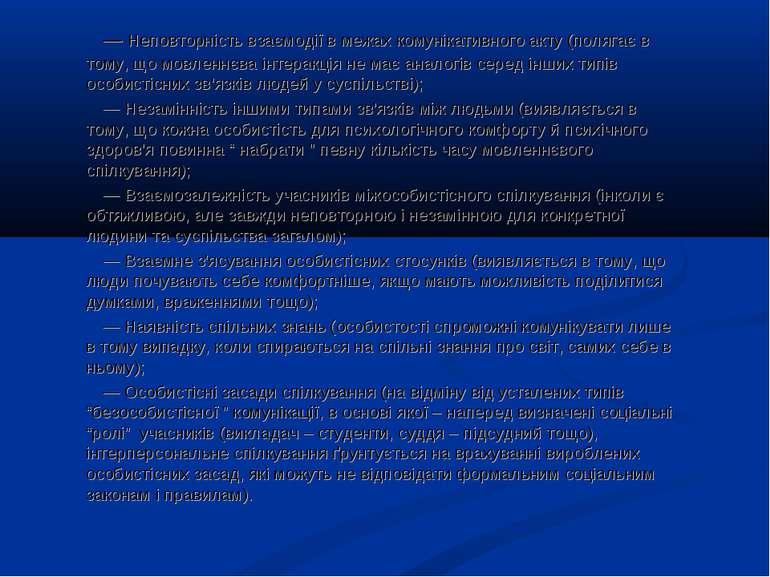 — Неповторність взаємодії в межах комунікативного акту (полягає в тому, що мо...