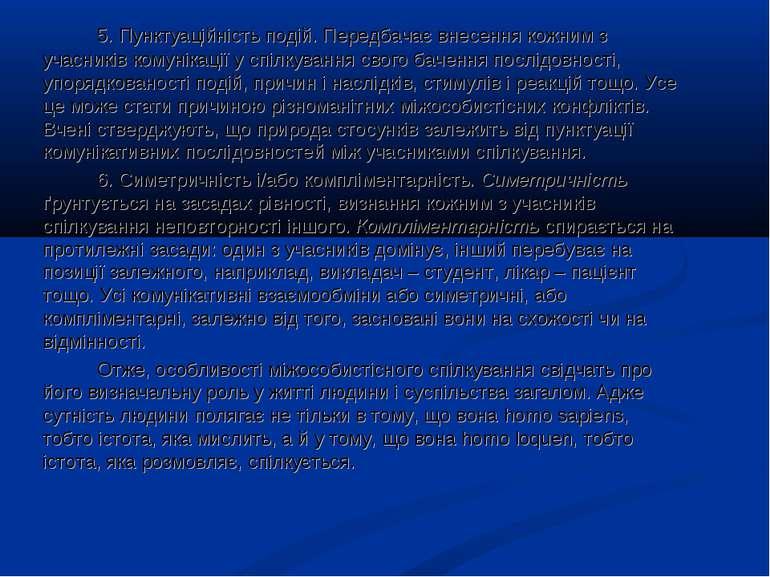 5. Пунктуаційність подій. Передбачає внесення кожним з учасників комунікації ...