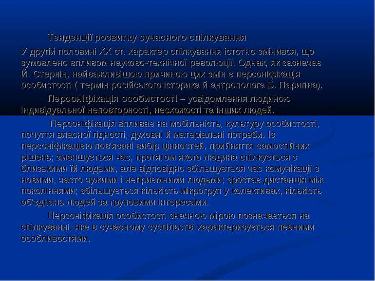Тенденції розвитку сучасного спілкування У другій половині ХХ ст. характер сп...