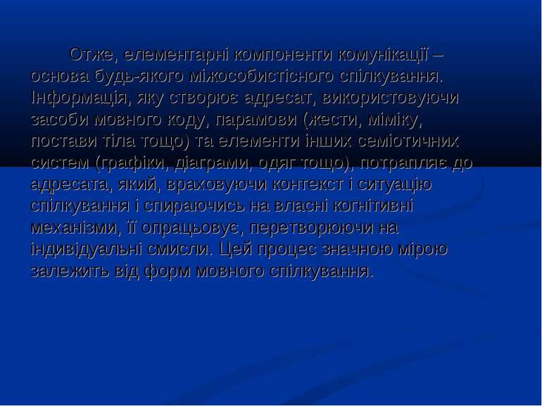 Отже, елементарні компоненти комунікації – основа будь-якого міжособистісного...
