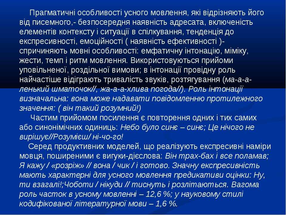 Прагматичні особливості усного мовлення, які відрізняють його від писемного,-...