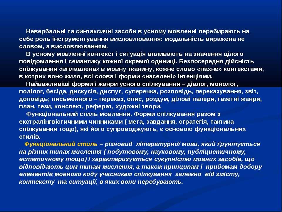 Невербальні та синтаксичні засоби в усному мовленні перебирають на себе роль ...