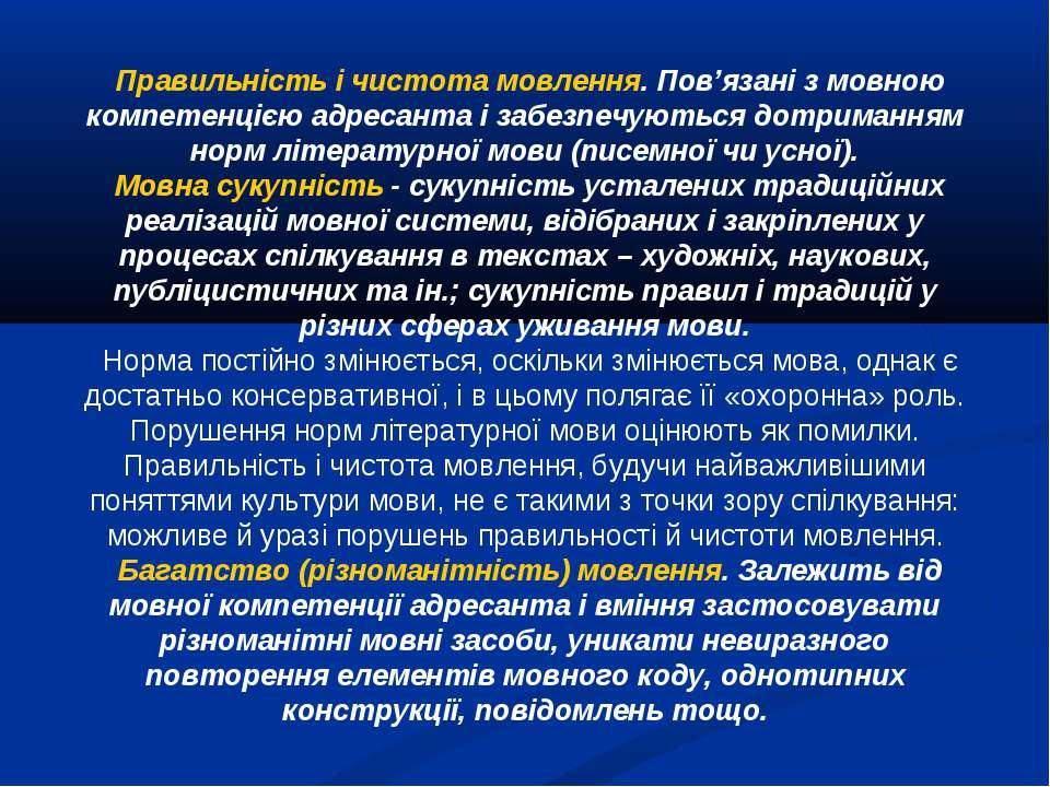 Правильність і чистота мовлення. Пов'язані з мовною компетенцією адресанта і ...