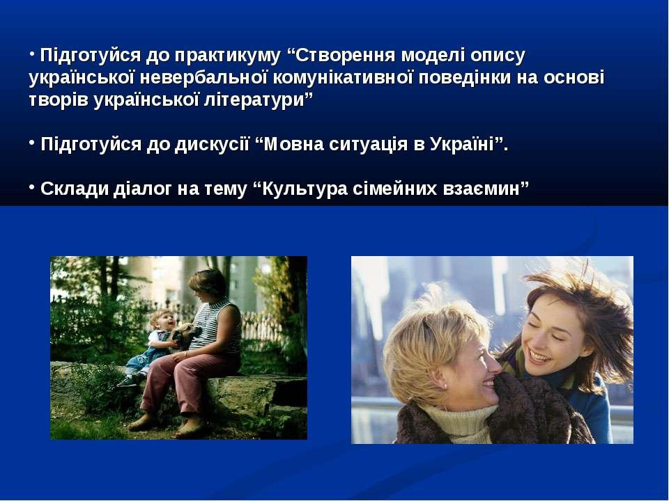 """Підготуйся до практикуму """"Створення моделі опису української невербальної ком..."""