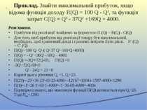 Приклад. Знайти максимальний прибуток, якщо відома функція доходу R(Q) = 100 ...
