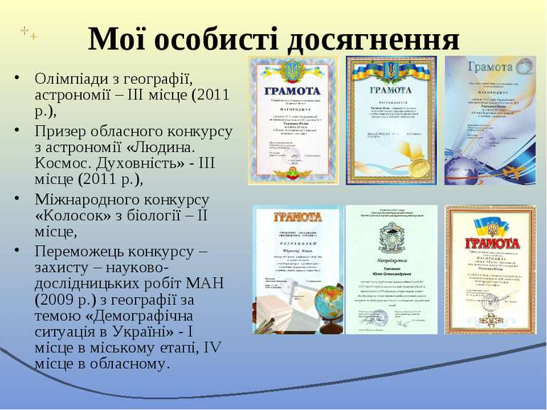 Мої особисті досягнення Олімпіади з географії, астрономії – III місце (2011 р...