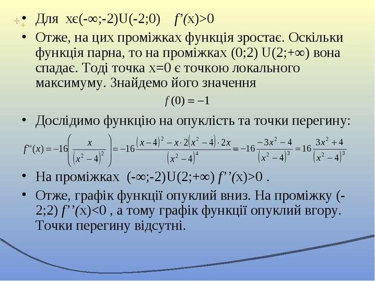 Для хє(-∞;-2)U(-2;0) f'(x)>0 Отже, на цих проміжках функція зростає. Оскільки...