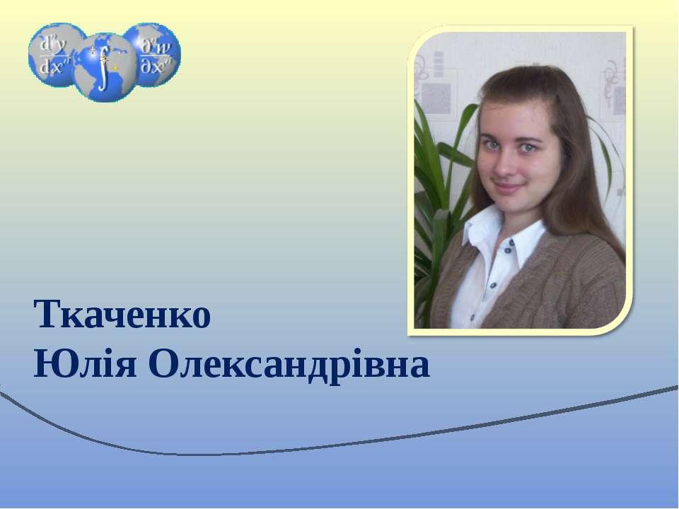 Ткаченко Юлія Олександрівна