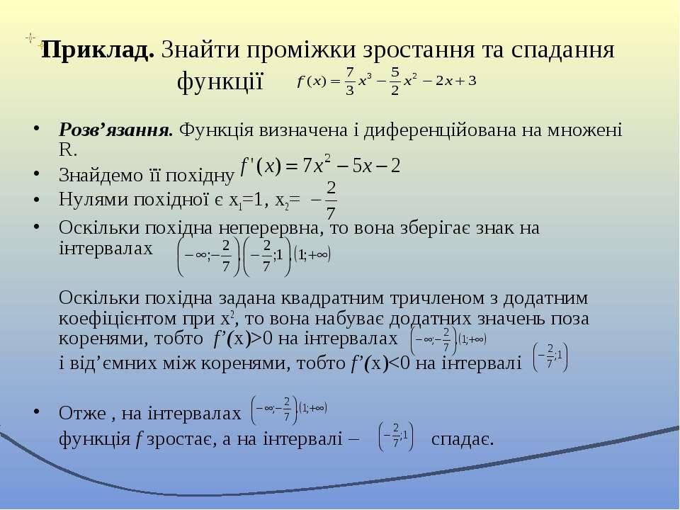 Приклад. Знайти проміжки зростання та спадання функції Розв'язання. Функція в...