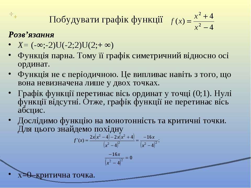 Побудувати графік функції Розв'язання X= (-∞;-2)U(-2;2)U(2;+ ∞) Функція парна...