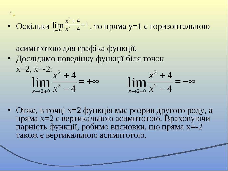 Оскільки , то пряма у=1 є горизонтальною асимптотою для графіка функції. Досл...