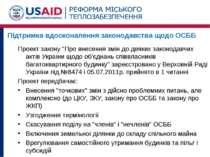 """Підтримка вдосконалення законодавства щодо ОСББ Проект закону """"Про внесення з..."""