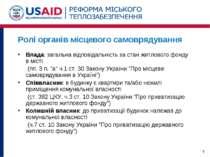 Ролі органів місцевого самоврядування Влада: загальна відповідальність за ста...