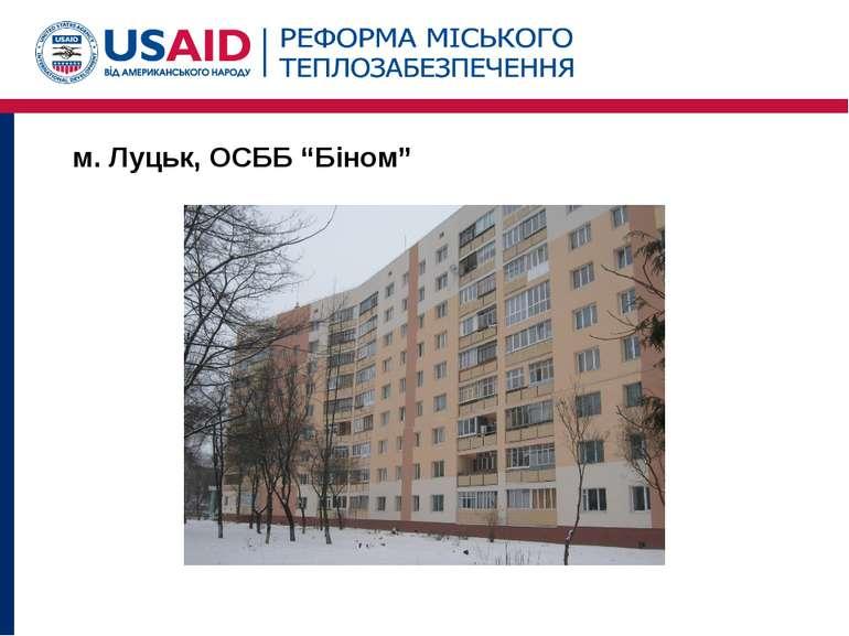 """м. Луцьк, ОСББ """"Біном"""""""