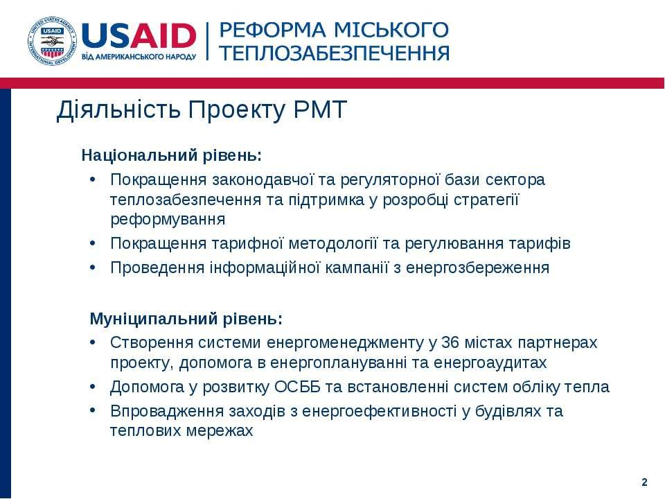 Діяльність Проекту РМТ * Національний рівень: Покращення законодавчої та регу...