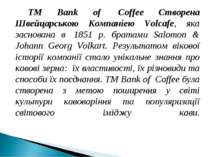 ТМ Bank of Coffee Створена Швейцарською Компаніею Volcafe, яка заснована в ...
