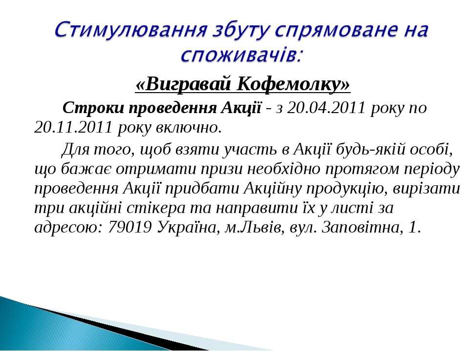«Вигравай Кофемолку» Строки проведення Акції - з 20.04.2011 року по 20.11.201...