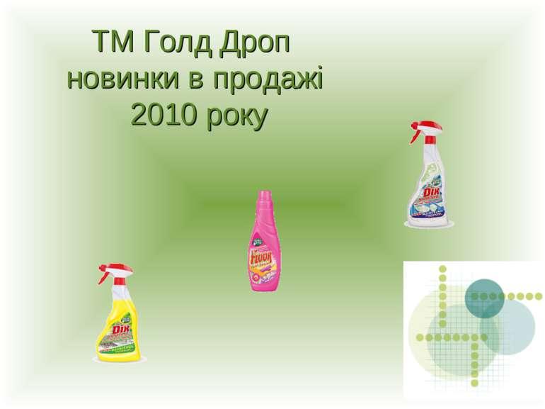 ТМ Голд Дроп новинки в продажі 2010 року