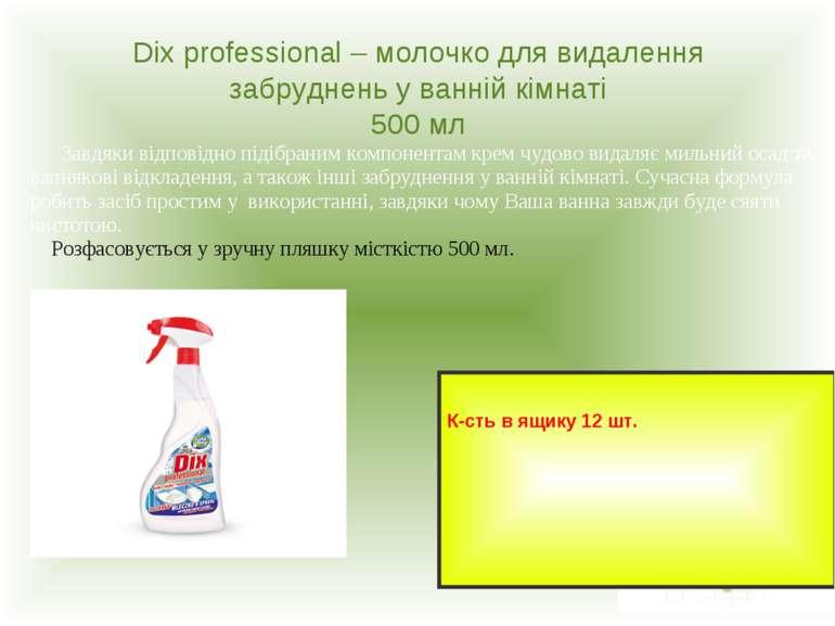 Dix professional – молочко для видалення забруднень у ванній кімнаті 500 мл З...