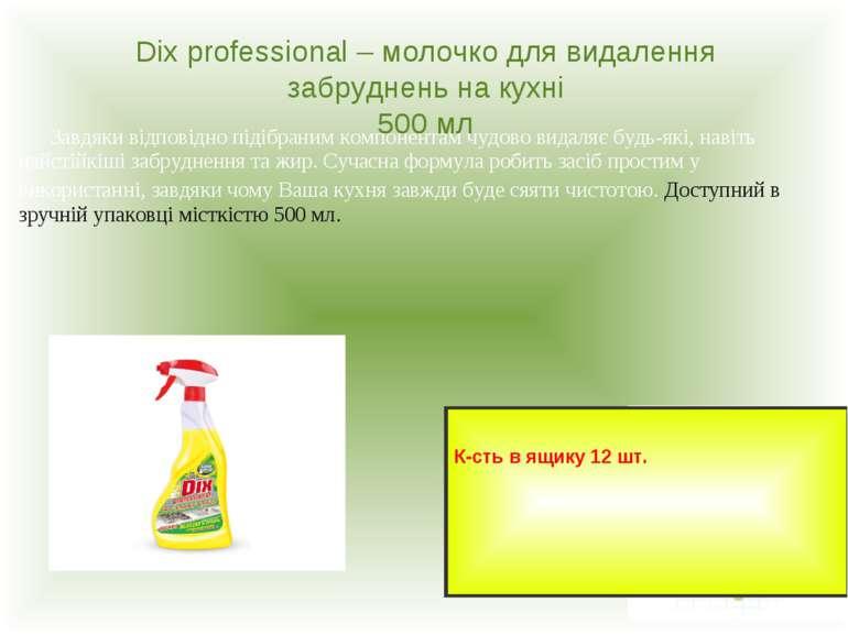 Dix professional – молочко для видалення забруднень на кухні 500 мл К-сть в я...