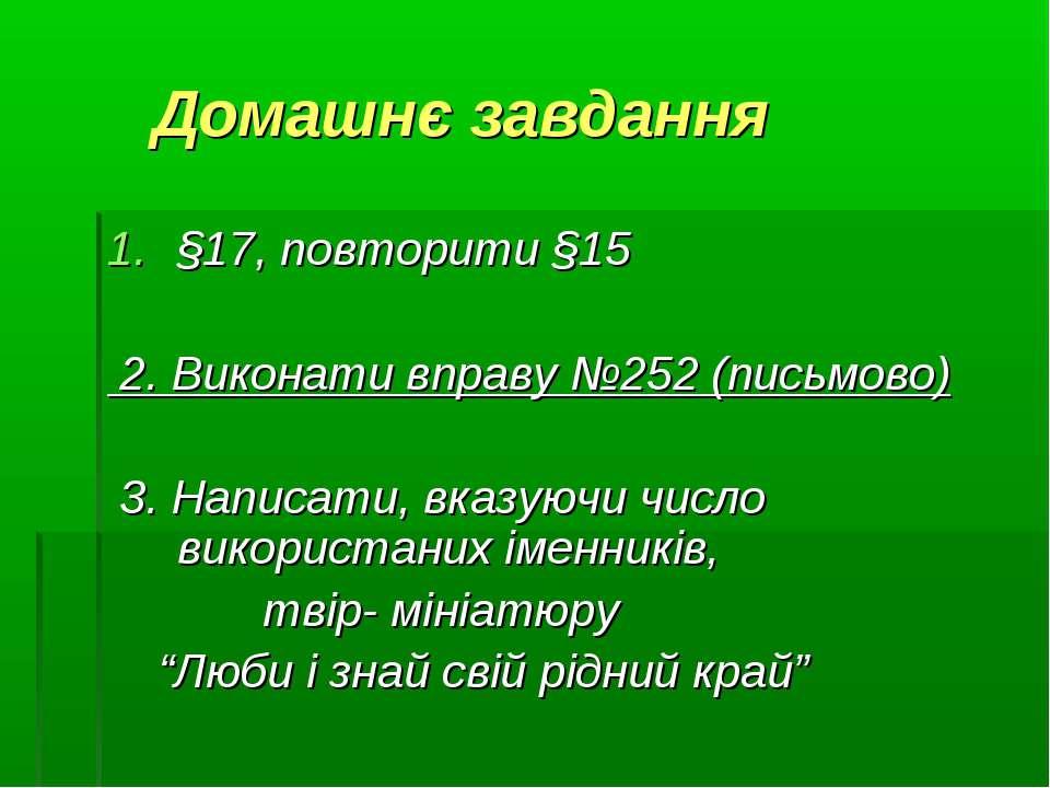 Домашнє завдання §17, повторити §15 2. Виконати вправу №252 (письмово) 3. Нап...