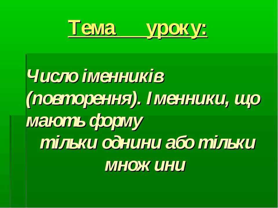 Тема уроку: Число іменників (повторення). Іменники, що мають форму тільки одн...